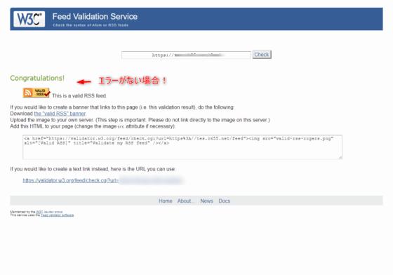 エラーがない場合(W3C Validation check)