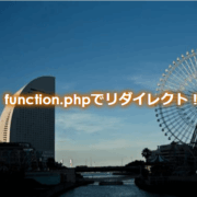 function.phpでリダイレクト