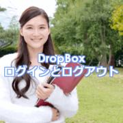 dropboxログイン、アウトバナー